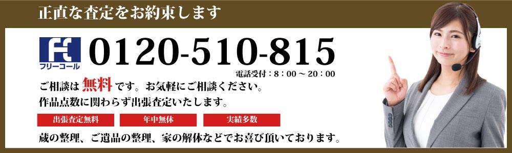 島根で骨董品お電話でのお申し込みはこちらから