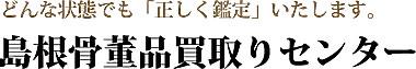 島根県の骨董品を高額買取り査定「島根骨董買取りセンター」